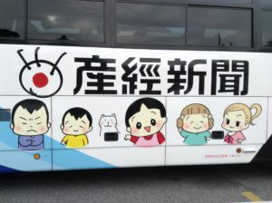 産経新聞画像